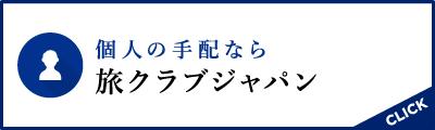 旅クラブジャパン