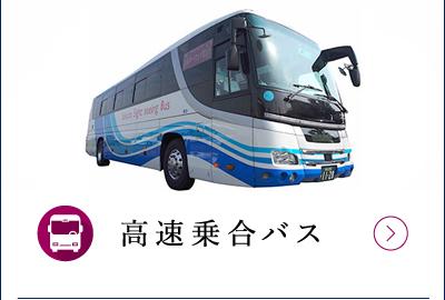 高速乗合バス