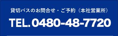 貸切バス(本社)