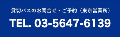 貸し切りバス(東京)